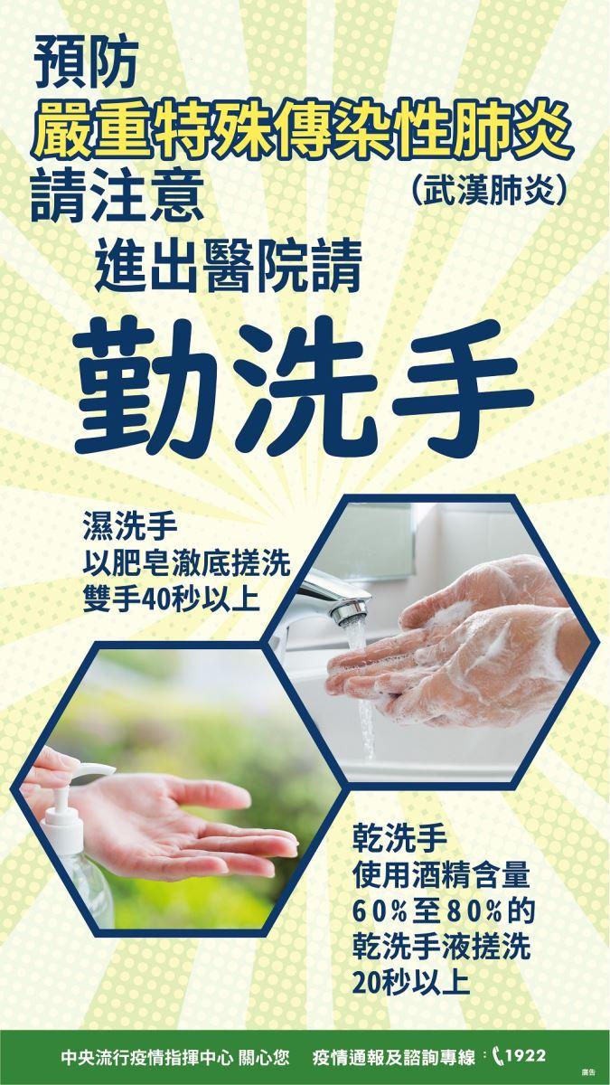 預防嚴重特殊傳染性肺炎 請注意洗手