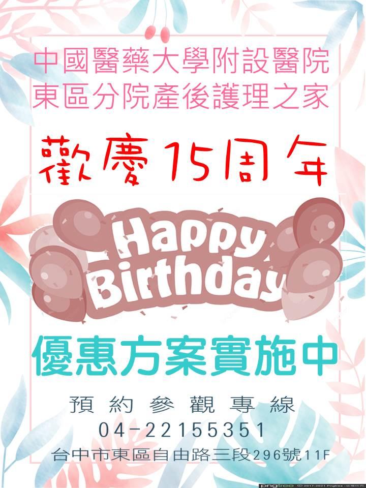 中國醫藥大學附設醫院東區分院產後護理之家歡慶15周年
